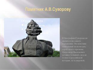 Памятник А.В.Суворову В биографии Суворова не значится ни одного поражения. О
