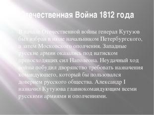Отечественная Война 1812 года В началеОтечественной войныгенерал Кутузов бы