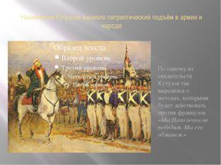 Назначение Кутузова вызвало патриотический подъём в армии и народе По одному