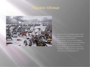 Ледовое побоище Зимой 1241 года немцы снова стали угрожать Новгороду и новгор