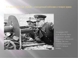 С 7 июня1940 года Жуков - командующий войскамии генерал армии. 18 января 1