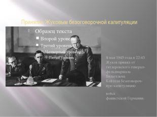 Принятие Жуковым безоговорочной капитуляции 8 мая 1945 годав22:43 Жуков при