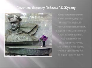 Памятник Маршалу Победы Г.К.Жукову Слава нашим генералам, Слава нашим адмирал
