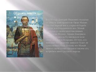 В 1374 году Дмитрий Иванович отказался от уплаты дани правителю Орды Мамаю. Э