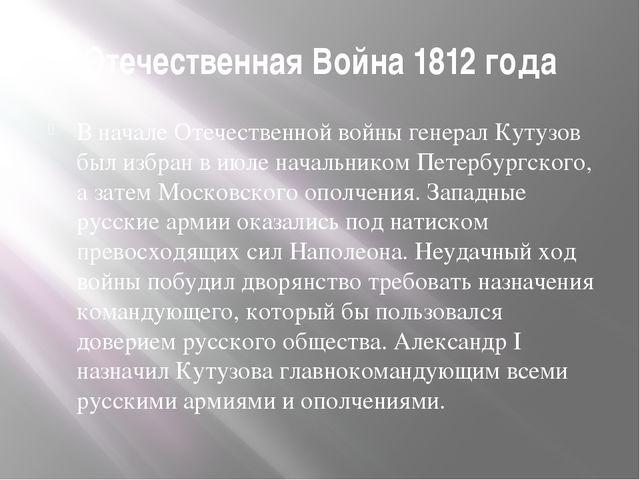 Отечественная Война 1812 года В началеОтечественной войныгенерал Кутузов бы...