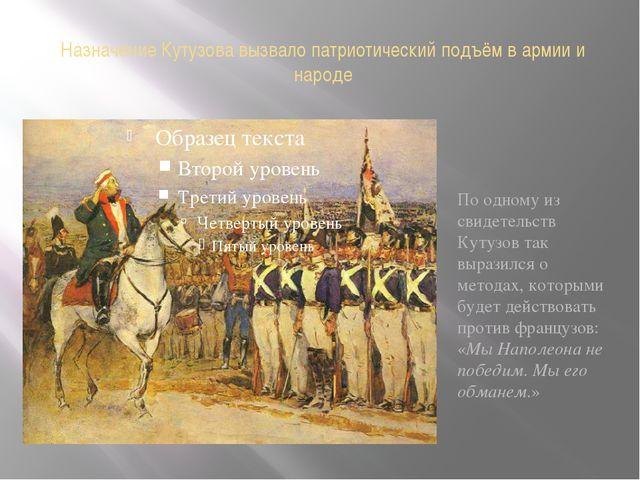 Назначение Кутузова вызвало патриотический подъём в армии и народе По одному...