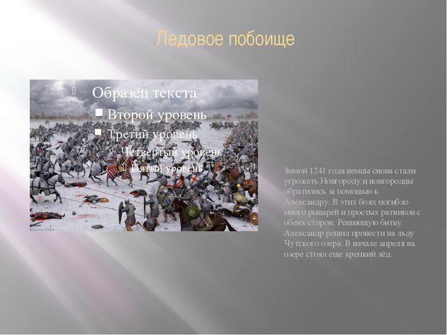 Ледовое побоище Зимой 1241 года немцы снова стали угрожать Новгороду и новгор...