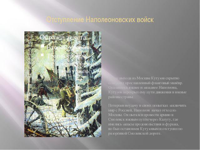 Отступление Наполеоновских войск После выхода из Москвы Кутузов скрытно совер...