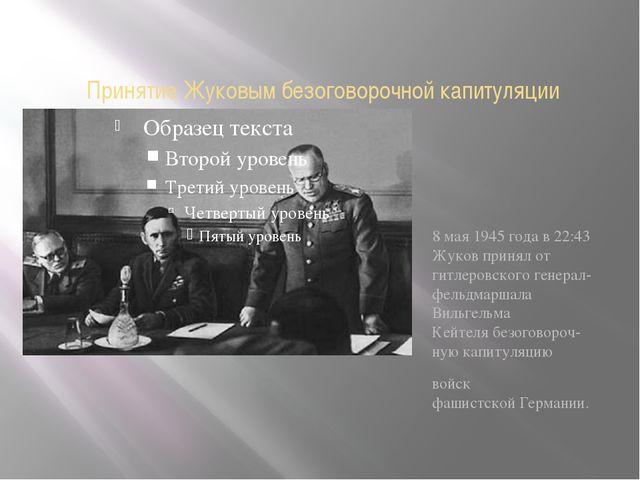 Принятие Жуковым безоговорочной капитуляции 8 мая 1945 годав22:43 Жуков при...