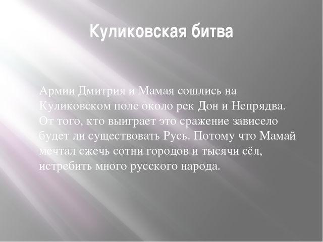 Куликовская битва Армии Дмитрия и Мамая сошлись на Куликовском поле около рек...