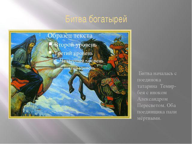 Битва богатырей Битва началась с поединока татарина Темир-бея с иноком Алек...