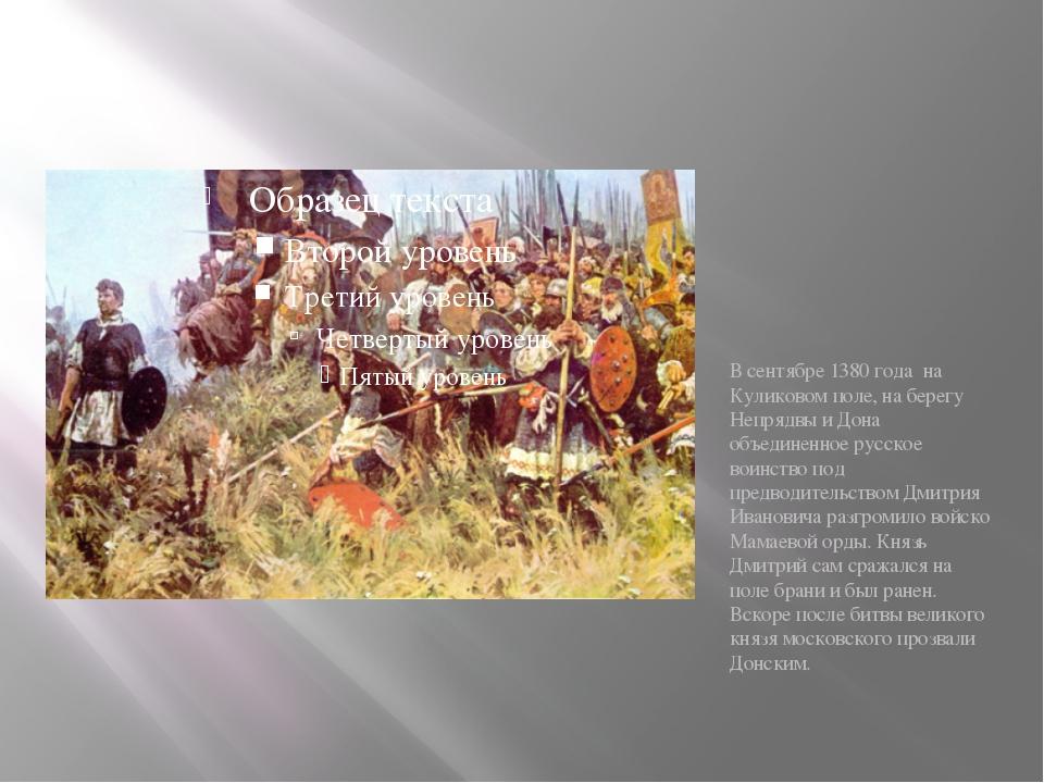 В сентябре 1380 года на Куликовом поле, на берегу Непрядвы и Дона объединенно...
