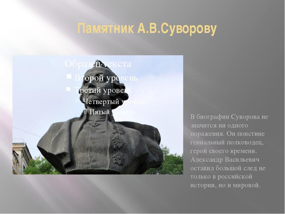 Памятник А.В.Суворову В биографии Суворова не значится ни одного поражения. О...