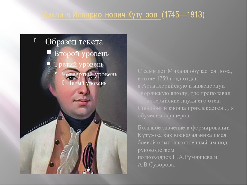 Михаи́л Илларио́нович Куту́зов (1745—1813) С семи лет Михаил обучается дома,...