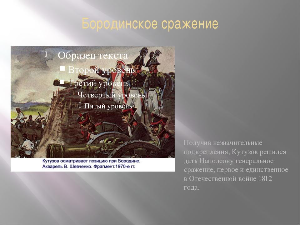 Бородинское сражение Получив незначительные подкрепления, Кутузов решился дат...