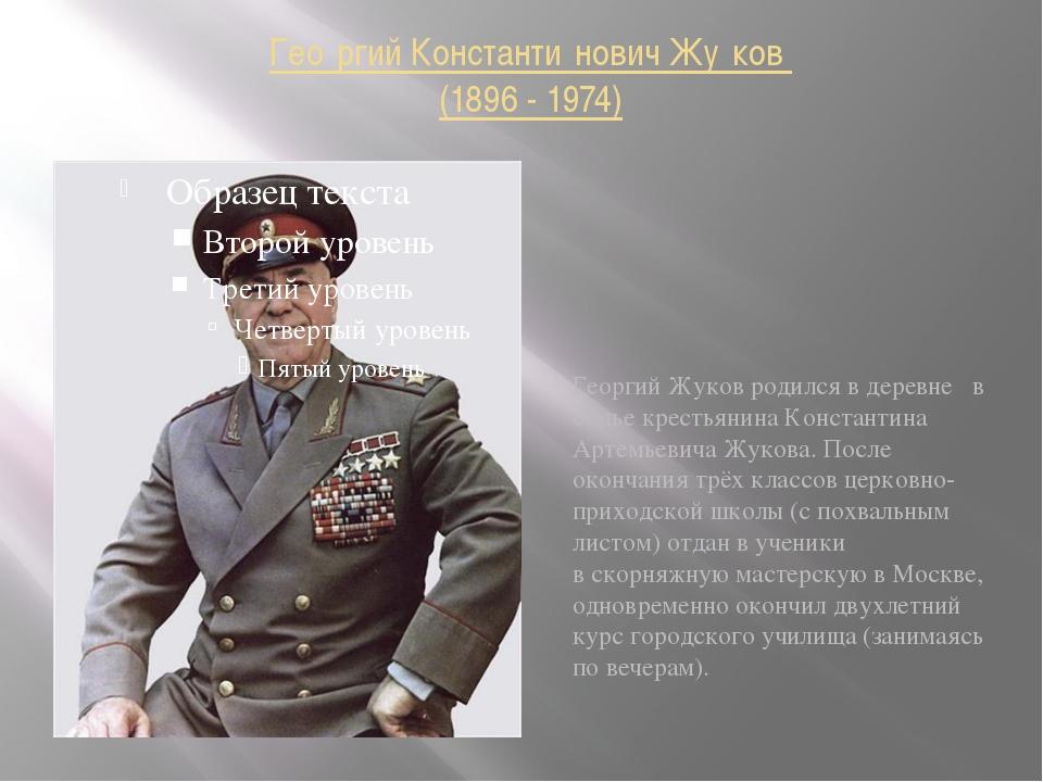 Гео́ргий Константи́нович Жу́ков (1896 - 1974) Георгий Жуков родился в деревне...
