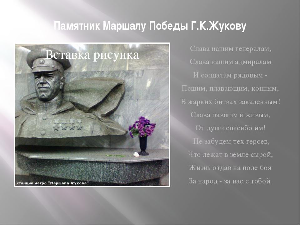 Памятник Маршалу Победы Г.К.Жукову Слава нашим генералам, Слава нашим адмирал...
