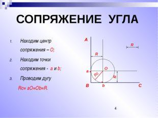 Находим центр сопряжения – О; Находим точки сопряжения - a и b; Проводим дуг