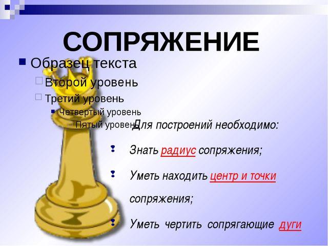 Для построений необходимо: Знать радиус сопряжения; Уметь находить центр и т...