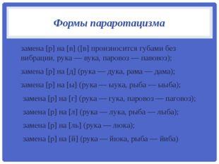 Формы параротацизма замена [р] на [в] ([в] произносится губами без вибрации,