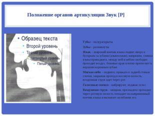 Положение органов артикуляции Звук [Р] Губы – полураскрыты Зубы – разомкнуты