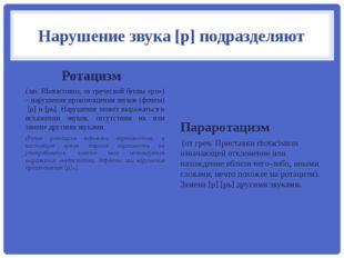 Нарушение звука [р] подразделяют Ротацизм (лат. Rhotacismus, от греческой бук