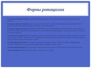 Формы ротацизма Ротацизм интердентальный (межзубный) (нарушение [р] и [рь], в