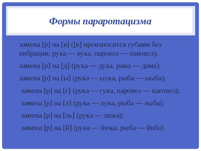 Формы параротацизма замена [р] на [в] ([в] произносится губами без вибрации,...