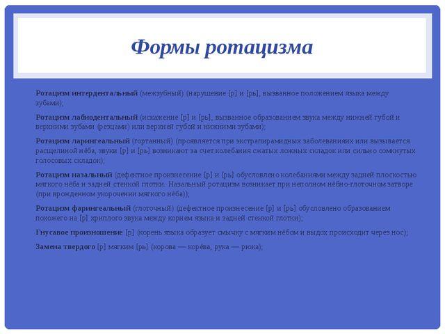 Формы ротацизма Ротацизм интердентальный (межзубный) (нарушение [р] и [рь], в...