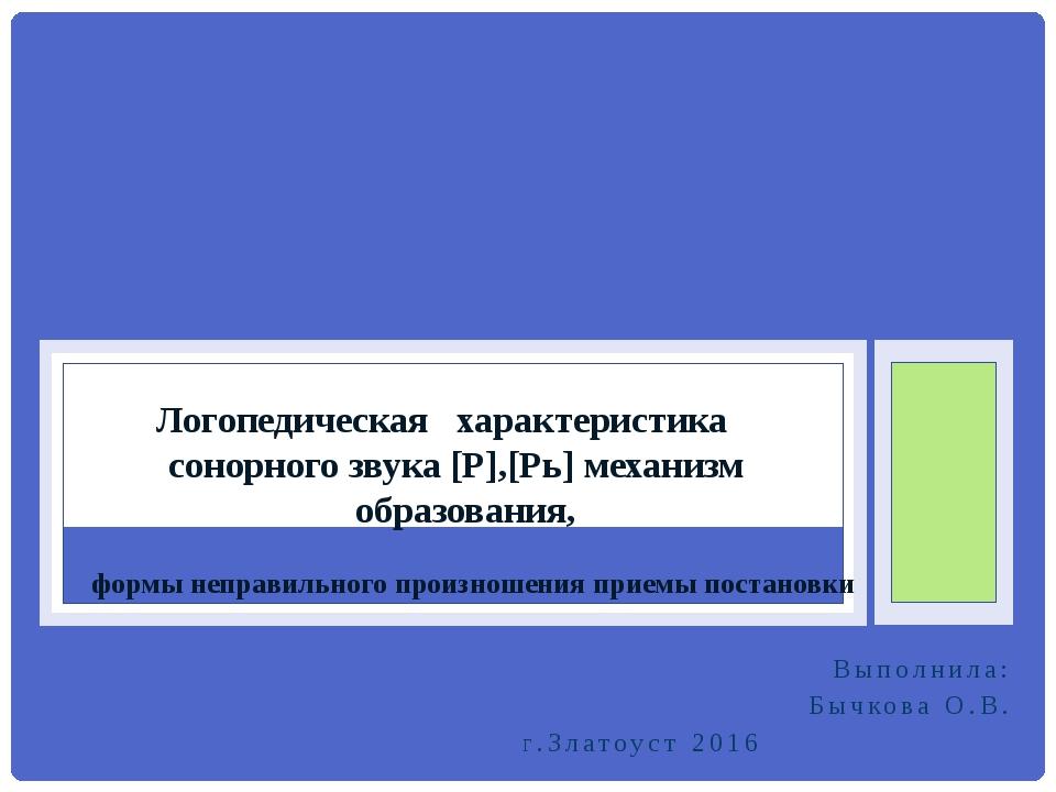 Выполнила: Бычкова О.В. Г.Златоуст 2016 Логопедическая характеристика сонорно...