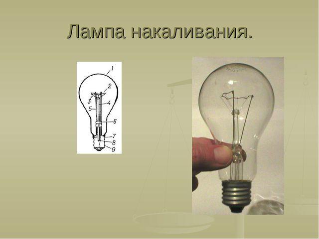 Лампа накаливания. внутри колбы (1) на