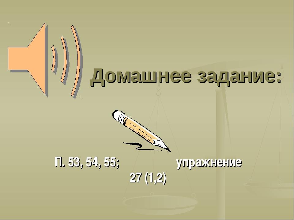Домашнее задание: П. 53, 54, 55; упражнение 27 (1,2)