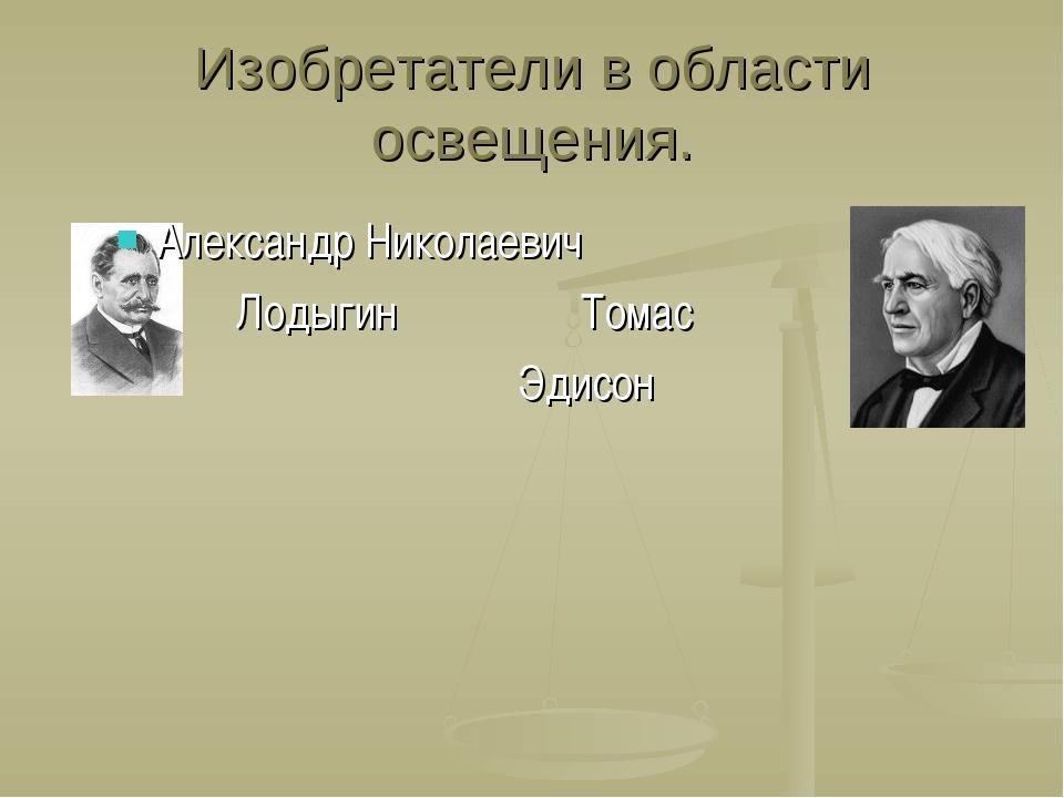 Изобретатели в области освещения. Александр Николаевич Лодыгин Томас Эдисон