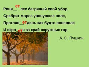Роня__ лес багряный свой убор, Сребрит мороз увянувшее поле, Проглян__ день к
