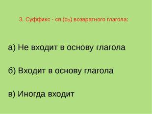 3.Суффикс - ся (сь) возвратного глагола: а) Не входит в основу глагола б) В