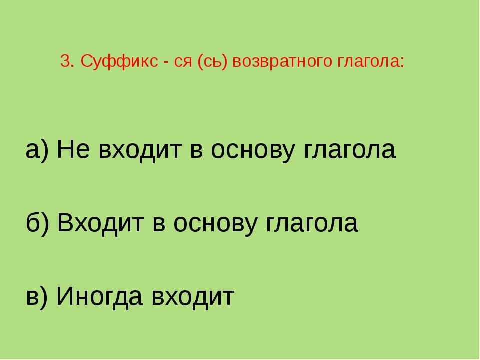 3.Суффикс - ся (сь) возвратного глагола: а) Не входит в основу глагола б) В...