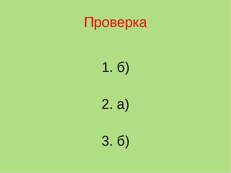 Проверка 1. б) 2. а) 3. б)