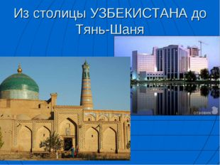 Из столицы УЗБЕКИСТАНА до Тянь-Шаня