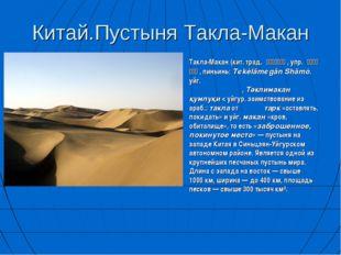 Китай.Пустыня Такла-Макан Такла́-Мака́н (кит. трад. 塔克拉瑪干沙漠, упр. 塔克