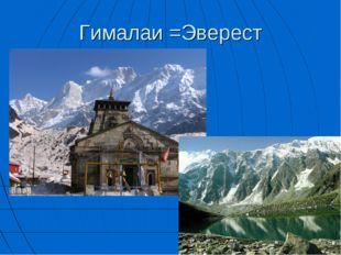 Гималаи =Эверест