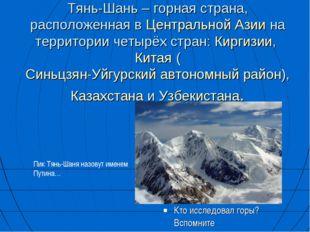 Тянь-Шань – горная страна, расположенная в Центральной Азии на территории чет