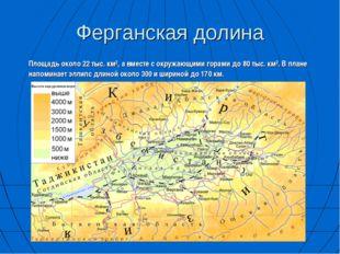 Ферганская долина Площадь около 22 тыс. км², а вместе с окружающими горами до