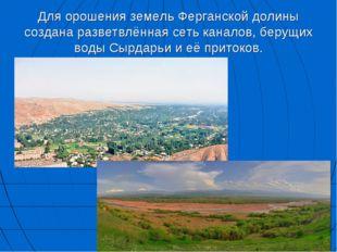 Для орошения земель Ферганской долины создана разветвлённая сеть каналов, бер