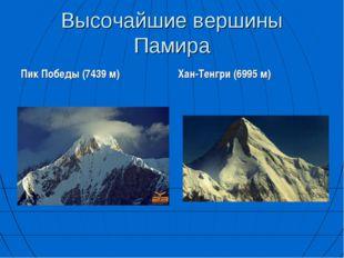 Высочайшие вершины Памира Пик Победы (7439 м) Хан-Тенгри (6995 м)