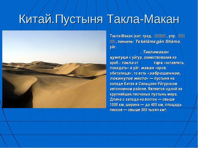 Китай.Пустыня Такла-Макан Такла́-Мака́н (кит. трад. 塔克拉瑪干沙漠, упр. 塔克...