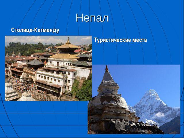 Непал Столица-Катманду Туристические места