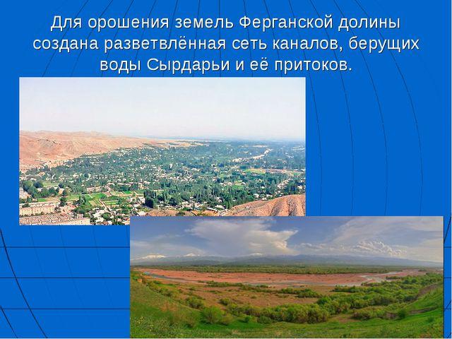 Для орошения земель Ферганской долины создана разветвлённая сеть каналов, бер...