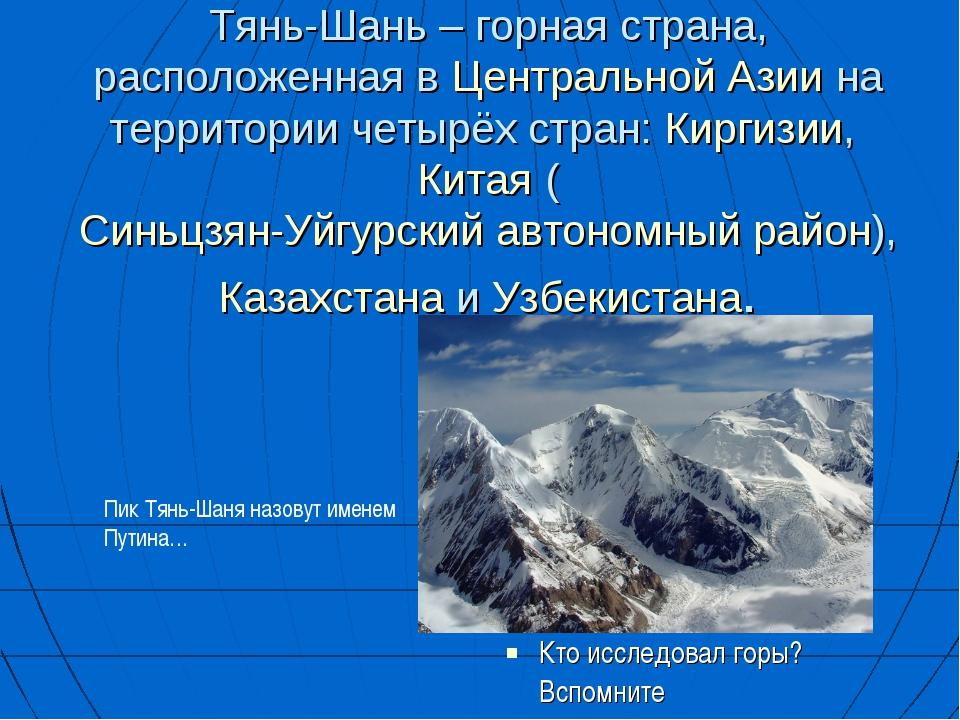 Тянь-Шань – горная страна, расположенная в Центральной Азии на территории чет...