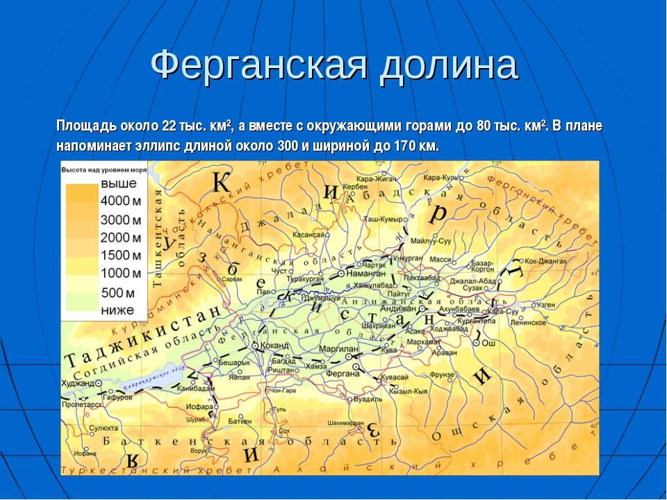 Ферганская долина Площадь около 22 тыс. км², а вместе с окружающими горами до...