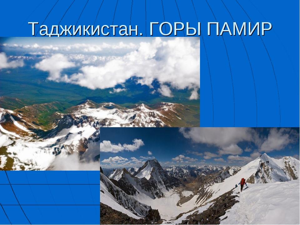 Таджикистан. ГОРЫ ПАМИР